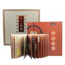 第一、二轮十二生肖邮票珍藏册大全套