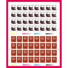 1995年第二轮生肖邮票猪整版