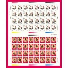 1999年第二轮生肖邮票兔整版 整版票
