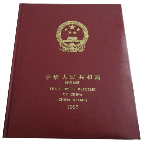 1995年四方连册