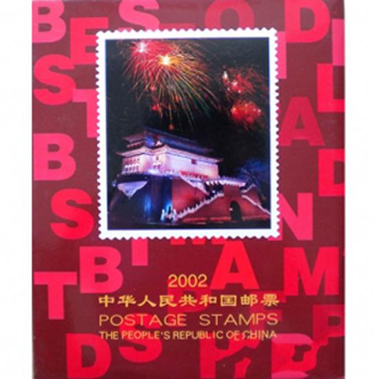 2002年四方连册