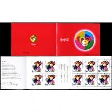 第三轮生肖邮票(猴)小本票(SB26)