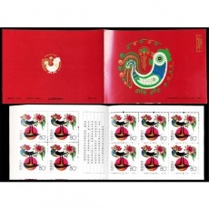 第三轮生肖邮票(鸡)小本票(SB28)