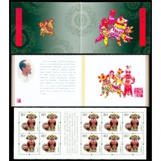 第三轮生肖邮票(狗)小本票(SB30)