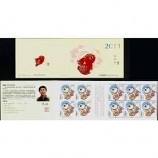 第三轮生肖邮票(兔)小本票(SB42)