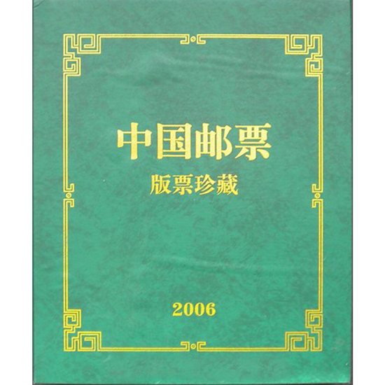 2006年大版票合集