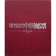 2007年大版票珍藏册