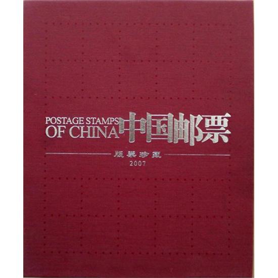 2007年大版票合集