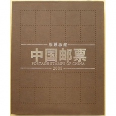 2008年大版票珍藏册