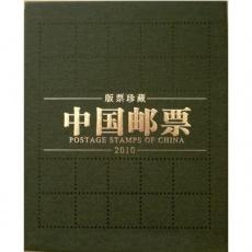 2010年大版票珍藏册