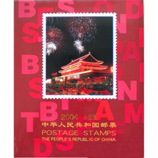2004年小版张册