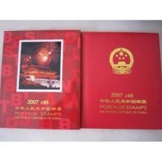 2007年小版张册