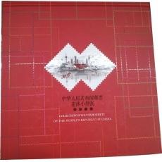 中华人民币共和国邮票连体小型张珍藏册