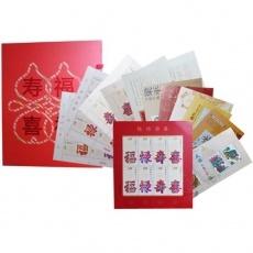 《福禄寿喜》整版邮票册