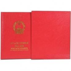 1992-2009邮票年册大全