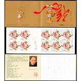 第三轮生肖邮票(虎)小本票(SB39)