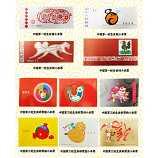 第三轮生肖邮票小本票大全(猴-龙9种)