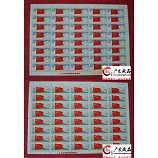 J44 中华人民共和国成立三十周年国旗整版票