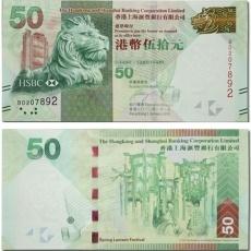 香港吉庆佳节元宵纪念钞 港币50元