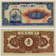 第一套人民币壹圆工人与农民 1元
