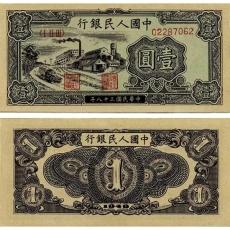第一套人民币壹圆工厂 1元