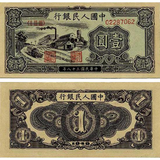 第一套人民币壹圆工厂