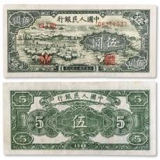 第一套人民币伍圆牧羊 5元