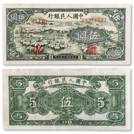 第一套人民币伍圆牧羊