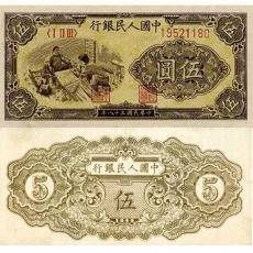 第一套人民币伍圆织布 5元