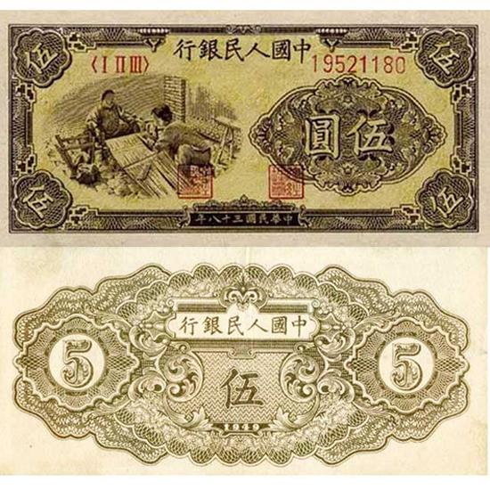 第一套人民币伍圆织布