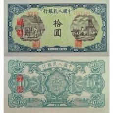 第一套人民币拾圆灌田与矿井 10元