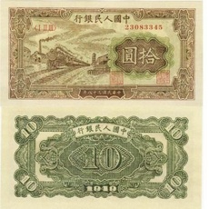第一套人民币拾圆火车 10元
