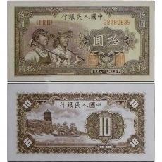 第一套人民币拾圆工人和农民 10元