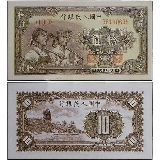 第一套人民币拾圆工人和农民