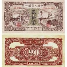 第一套人民币贰拾圆驴子与火车 20元