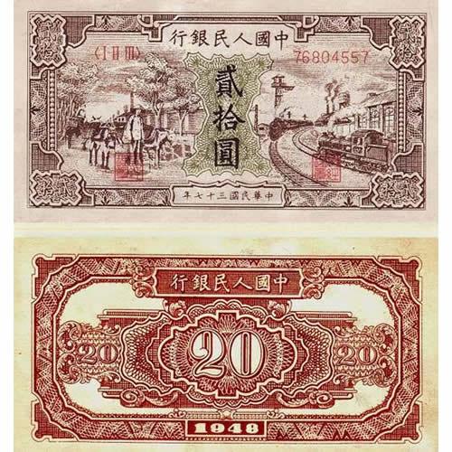 第一套人民币贰拾圆驴子与火车