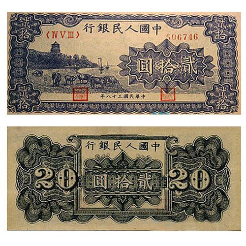 第一套人民币贰拾圆六和塔(蓝色)