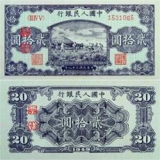 第一套人民币贰拾圆打场 20元