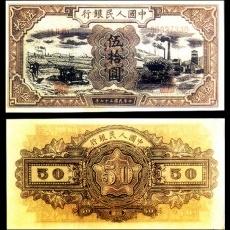 第一套人民币伍拾圆矿车与驴子 50元