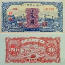 第一套人民币伍拾圆蓝火车 50元