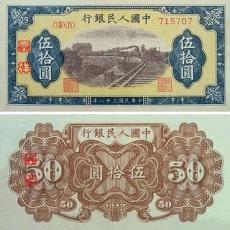 第一套人民币伍拾圆铁路火车 六位数 50元