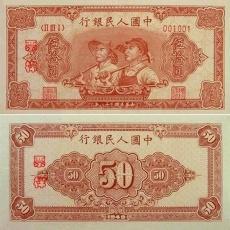 第一套人民币伍拾圆工人和农民 50元