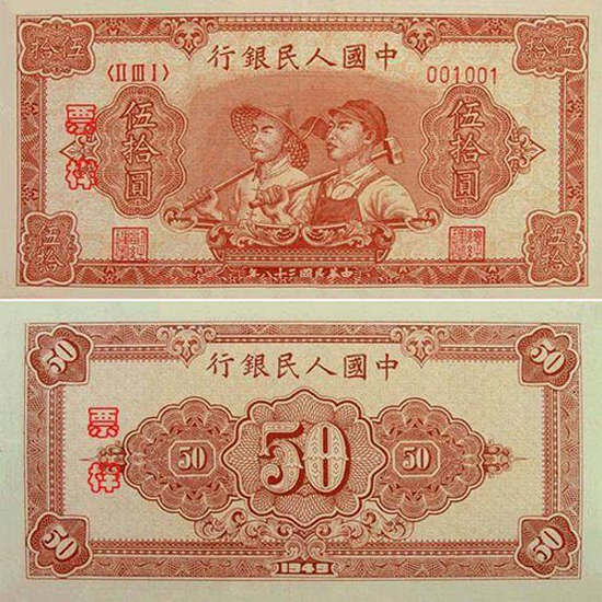 第一套人民币伍拾圆工人和农民