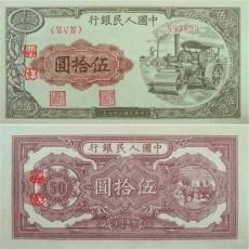 第一套人民币伍拾圆压路机 50元
