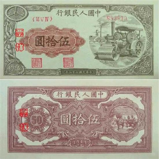 第一套人民币伍拾圆压路机