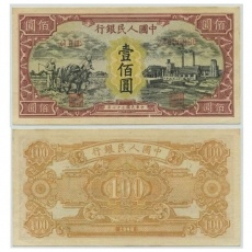 第一套人民币壹佰圆耕地与工厂 100元
