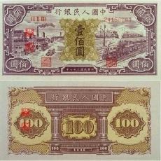 第一套人民币壹佰圆工厂与火车(黑工厂)100元
