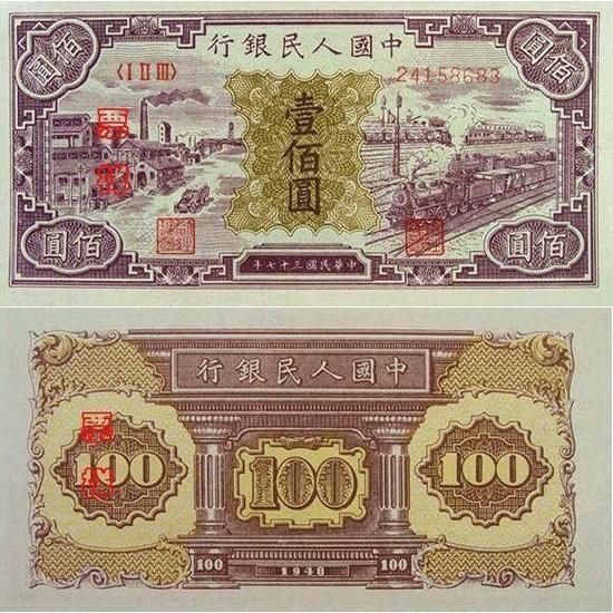 第一套人民币壹佰圆工厂与火车(黑工厂)