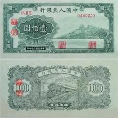 第一套人民币壹佰圆万寿山 100元