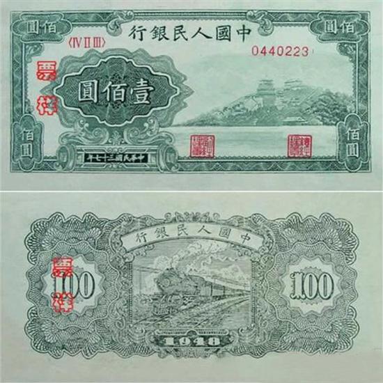 第一套人民币壹佰圆万寿山